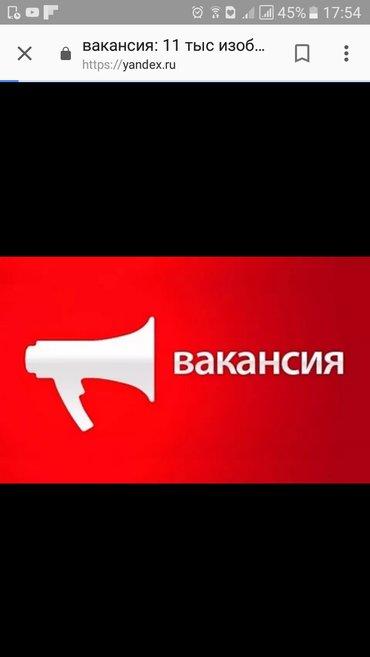 ТРЕБУЕТСЯ помощник руководителя.Опыт не имеит значение. в Бишкек