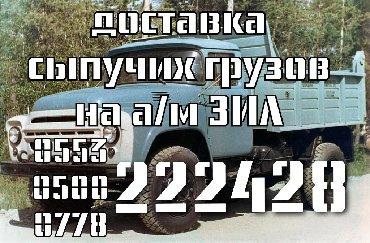 заказ авто из кореи в бишкек в Ак-Джол: Доставка сыпучих грузов на а/м ЗИЛ; Песок, грайвий, камни, глина, черн