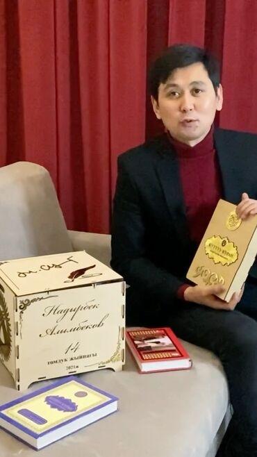 Книги, журналы, CD, DVD - Кыргызстан: Акын надырбек алымбеков атабыздын бардык чыгармалар жыйнагы 14 томдук