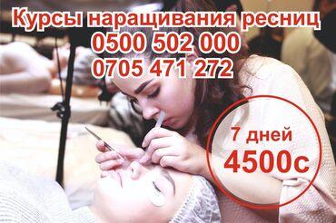 Парикмахерская Элдик объявляет набор на ускоренные курсы: - парикмахер