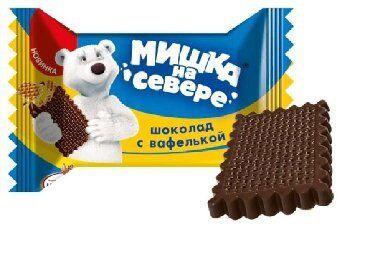 "Конфета ""Мишка на севере"" шоколад с вафелькой, цена за 1 кг-470 сом"