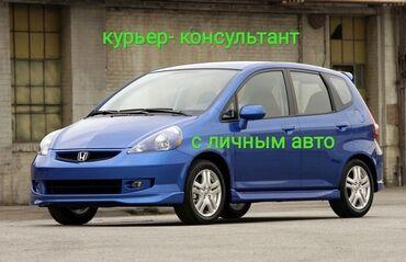 прицеп бортовой легковой в Кыргызстан: Требуется курьер-консультант с личным легковым авто.    18-25 лет