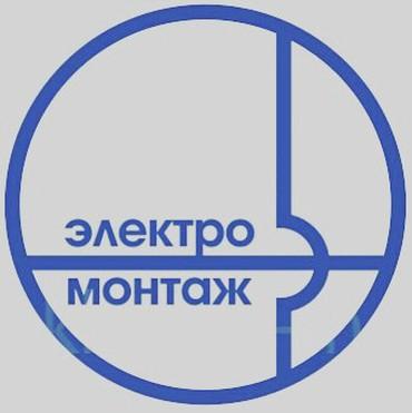 Электромонтаж БИШКЕК KG в Бишкек