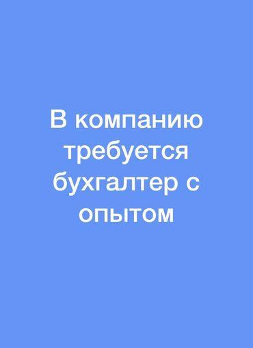 Недвижимость - Бишкек: С опытом бухгалтер