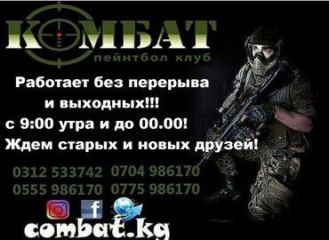 """Пейнтбол клуб """"Комбат""""Первый пейнтбол клуб в Кыргызстане!Работает без"""