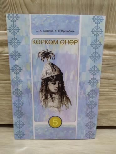 человек-и-общество-5-класс-книга в Кыргызстан: Новая книга, 5 класс