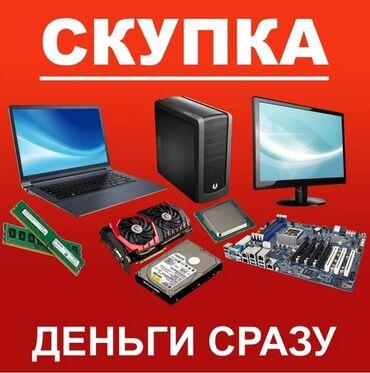 deluxe компьютер lg в Кыргызстан: Срочный выкуп компьютеров, системных блоков, ноутбуков.Предусмотрен
