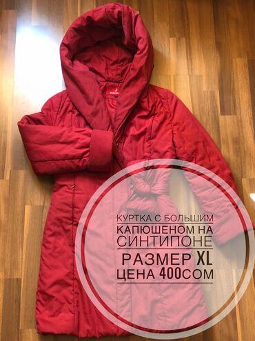 парные одежды в Кыргызстан: Б/у жен. Муж. Детс. Одежда в отличном состоянии . Все цены и описания