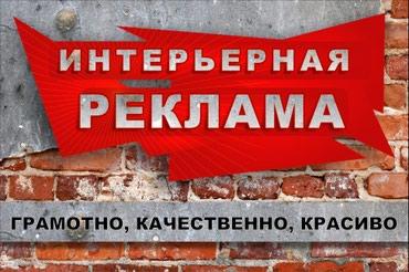Информационные стенды на различную в Бишкек