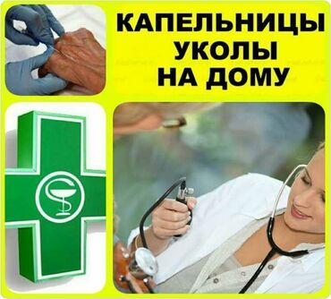 сгу федерал 400 ватт в Кыргызстан: | Медсестра | Внутривенные капельницы, Выведение из запоя, Другие медицинские услуги