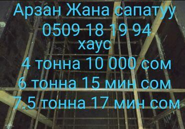 Услуги - Кербен: Салам Алейкум хаус жасайбыз 4 тона 10 000 общий болсо 23 мин 6 тона 15