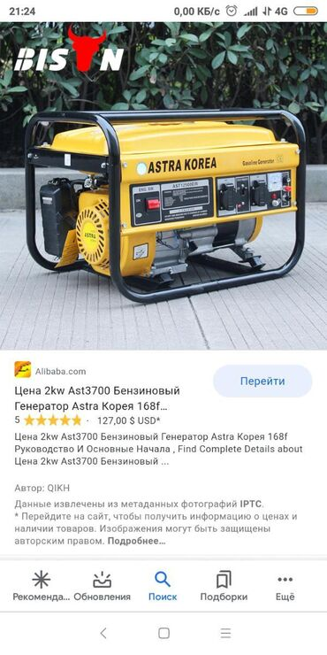 Электроника - Теплоключенка: Продаю электро генератор 2квт Astra