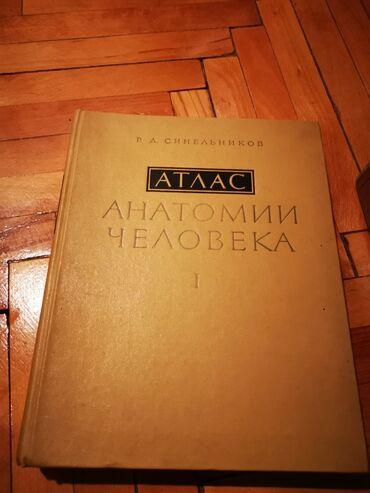 Na prodaju dva Anatomska atlasa anatomije čoveka (I), korišćeni i