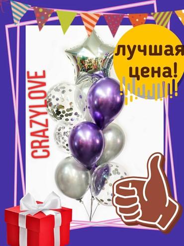 шары фонарики в Кыргызстан: ШАРЫШарикиШары гелиевыеШары латексныеШары фольгированныеШары