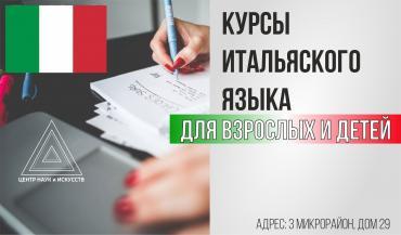 узор для наволочки спицами в Кыргызстан: Курсы Итальянского языка в Бишкеке  Разговорный для уезжающих и также