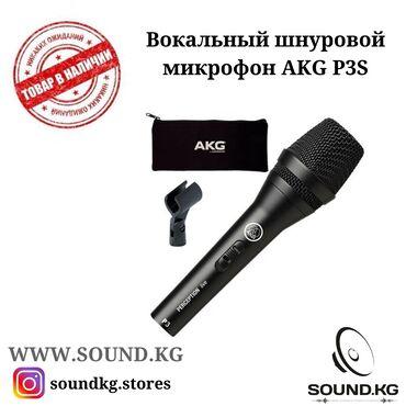 гдз по математике с к кыдыралиев в Кыргызстан: Микрофон вокальный шнуровой- AKG P3S - один из бюджетных качественных
