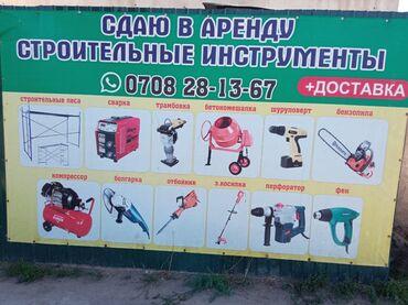 Аренда инструментов - Кыргызстан: Сдам в аренду! Доставка по городу Бишкек! Трамбовка. Вертолет