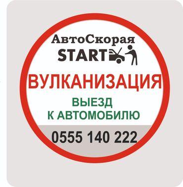 шины для грузовых автомобилей в Кыргызстан: Шиномонтаж Легковое авто, Бус | Вулканизация резины