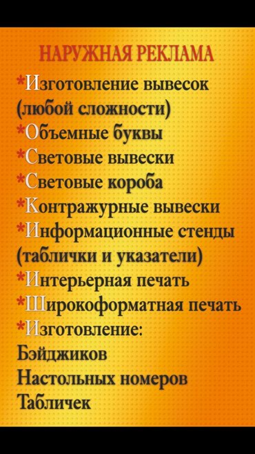Объемные буквы. в Бишкек