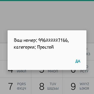 Тариф бизнес эркиндик - Кыргызстан: 0222. Закрытый Тариф Можно Всё 2.0