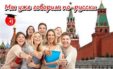 Bakı şəhərində İNKİŞAF TEDRİS MERKEZİ devet edir RUS DILI KURSLARI Dersler Xüsusi,