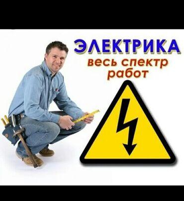 Электрик любые виды работ любой сложности установка электрошитов