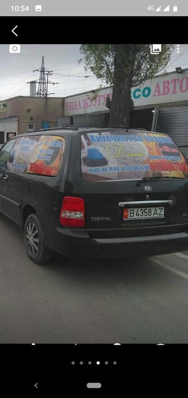 Стирка Ковров и Паласов на в Бишкек