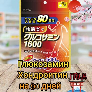 Спорт и хобби - Кызыл-Кия: Глюкозамин ITOH 720шт таблетки 300 мг пакет цефленовый.ОписаниеБАДы