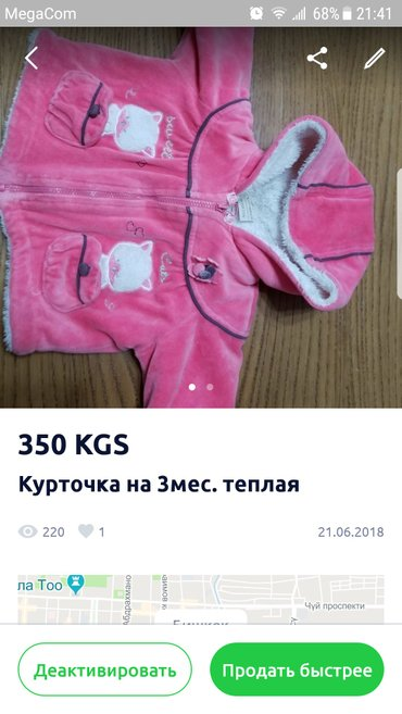 курточка теплая (весна-осень),на 3мес.состояние отличное в Бишкек