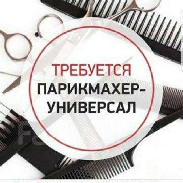 Сдаем в аренду место Ищем парикмахера- универсала!!!наш новый салон