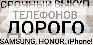 хендай соната под выкуп бишкек in Кыргызстан   HONDA: Добрый день Бишкек, чуйская область! Срочный выкуп телефонов в любое