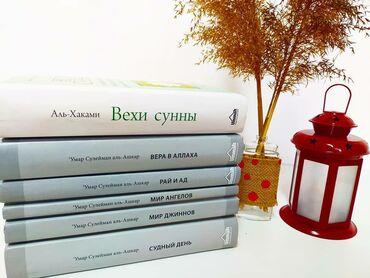 6 книг комплекта  Подарите своим близким книжки!    Шейхуль-Ислам