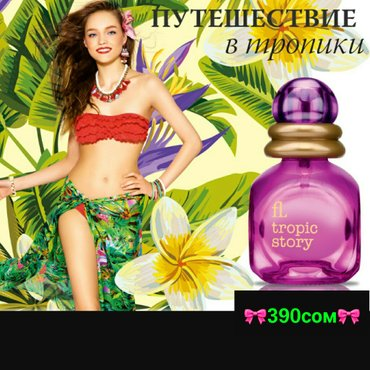 Парфюмерия faberlic tropic story в Бишкек