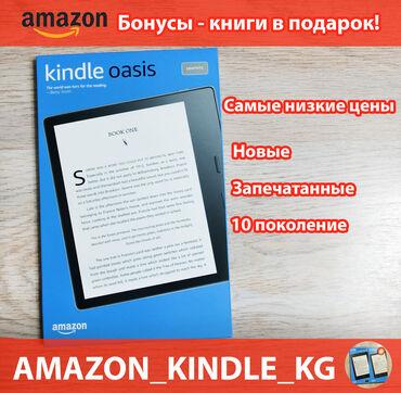 Amazon kindle touch - Кыргызстан: Новые, по низкой цене Amazon Kindle Oasis 10 поколение 10 generation