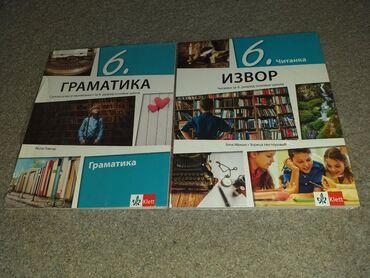 Knjige ocuvane za 5 razred