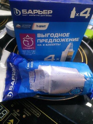 фильтры для очистки воды аквафор в Кыргызстан: Фильтр для воды Барьер в упаковке 4шт