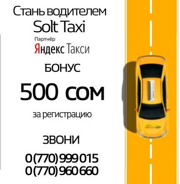 Работа в Яндекс.Такси на личном авто1. Комиссия парка 1.5 %2
