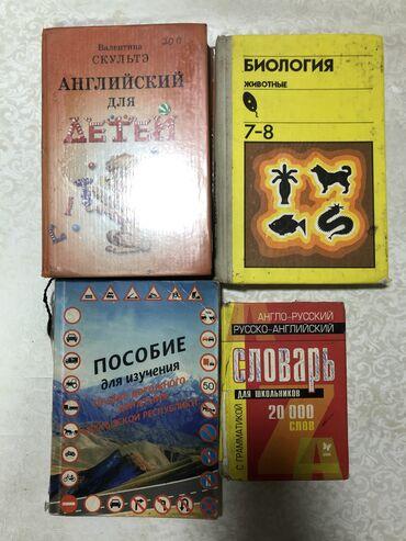 журналы на английском в Кыргызстан: Учебники английский для детей 100 сом биология бесп., пособие для вожд