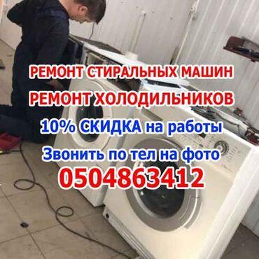 кафельщики бишкек в Кыргызстан: Ремонт | Стиральные машины | С гарантией, С выездом на дом, Бесплатная диагностика