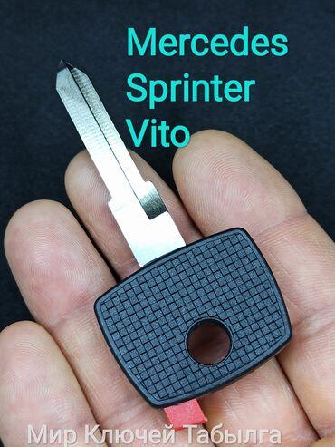 пульт-для-машины в Кыргызстан: Чип ключ без пульта для Sprinter/ Atego/ Vito/ Actros Цена за один