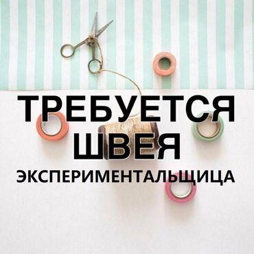 плащ акацуки бишкек in Кыргызстан   ПЛАЩИ: Швея Универсал. 1-2 года опыта. Гоин