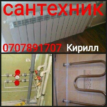 цены-на-линолеум-в-бишкеке-2019 в Кыргызстан: Сантехник Сантехник КириллКачество +Опыт.Приемлемые