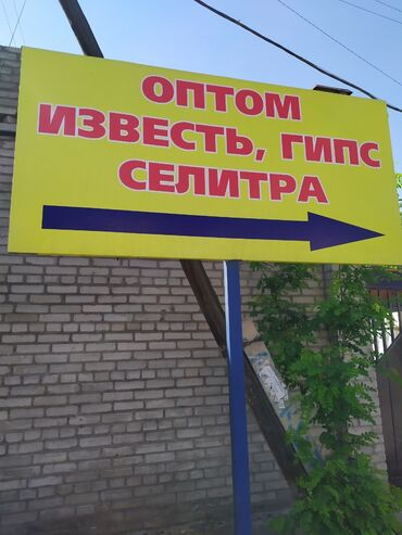 Другие строительные материалы - Кыргызстан: Акиташ (известь), акатаганы, штукатуркага, селитра. гипс. искусствен