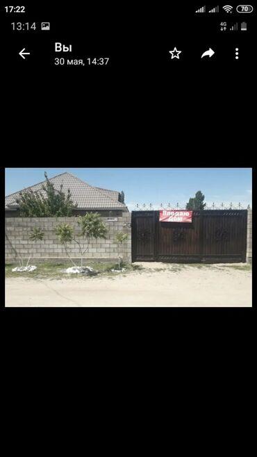 Ночной крем для лица - Кыргызстан: Продам Дом 160 кв. м, 3 комнаты