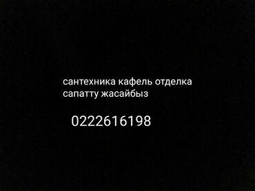 Услуги - Кербен: Поклейка обоев, Укладка кафеля, Теплый пол | Больше 6 лет опыта