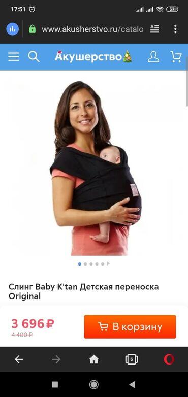 слинги эргорюкзаки в Кыргызстан: Слинг, детская переноска, размер XS