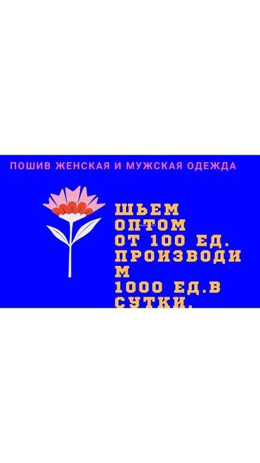 мужская одежда panmir в Кыргызстан: Шьём Оптом ЖЕНСКИЕ и Мужские Одежды Поможем с лекалойПоможем подобрать