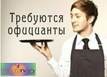 Требуются официанты в парк Фламинго. в Бишкек