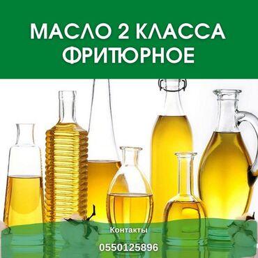 читы для фри фаер в Кыргызстан: Колдонулган май алабыз!Покупаем Масло 2 сорта, фритюрное масло
