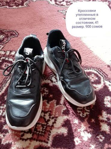 роликовые ботасы в Кыргызстан: Ботасы утепленные в отличном состоянии,  ботинки зима.  Самовывоз с А